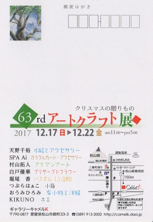 63rd アートクラフト展 2017
