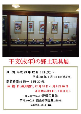 干支(戌年)の郷土玩具展