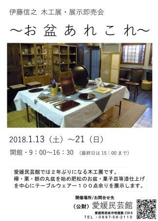 伊藤信之 木工展・展示即売会