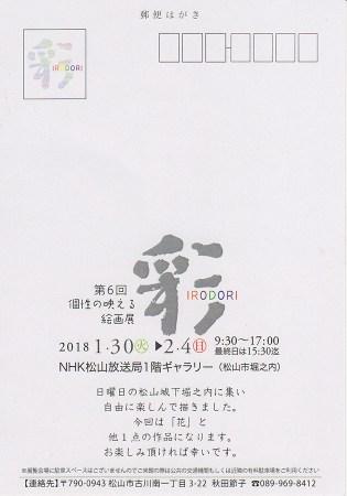 第6回 個性の生える絵画展 彩-IRODORI-