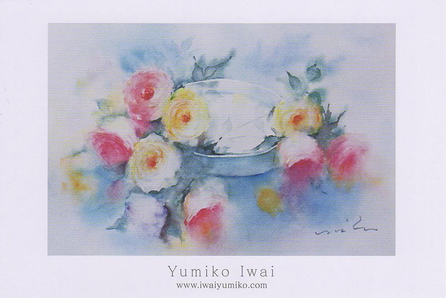 岩井由美子水彩画展