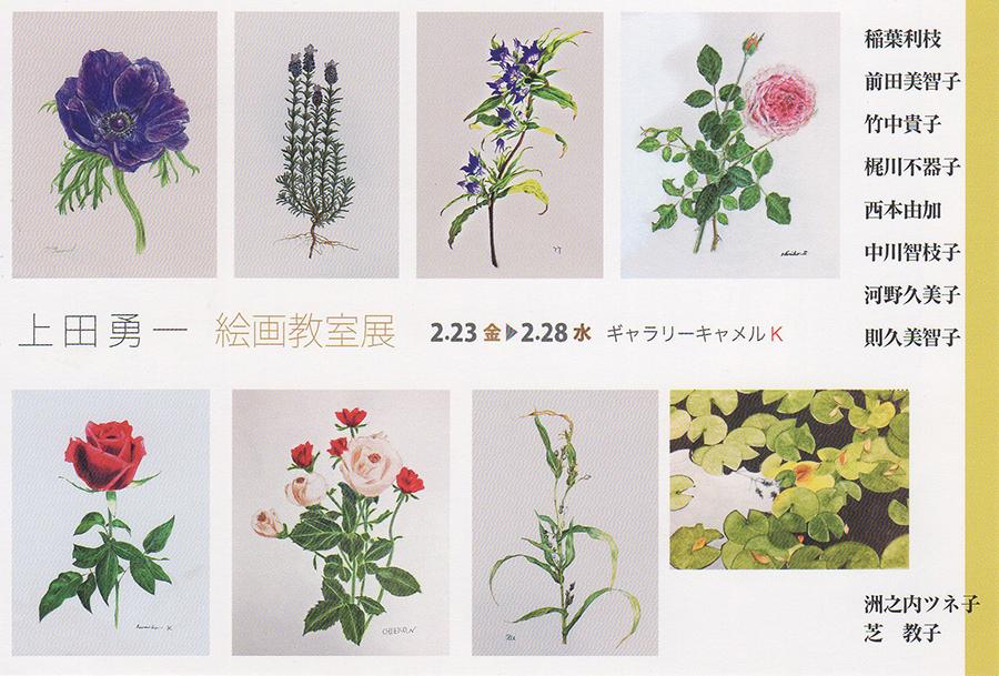 上田勇一 ボタニカルアート 絵画教室展