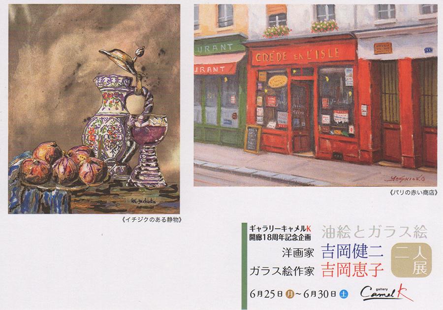 ギャラリーキャメルK開廊18周年記念企画 油絵とガラス絵