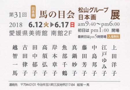 第31回 馬の目会 松山グループ日本画展
