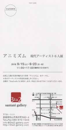 アニミズム 現代アーティスト6人展