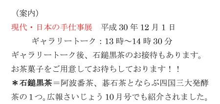 現代・日本の手仕事展