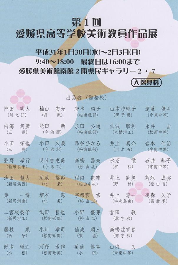 第1回 愛媛県高等学校美術教員作品展