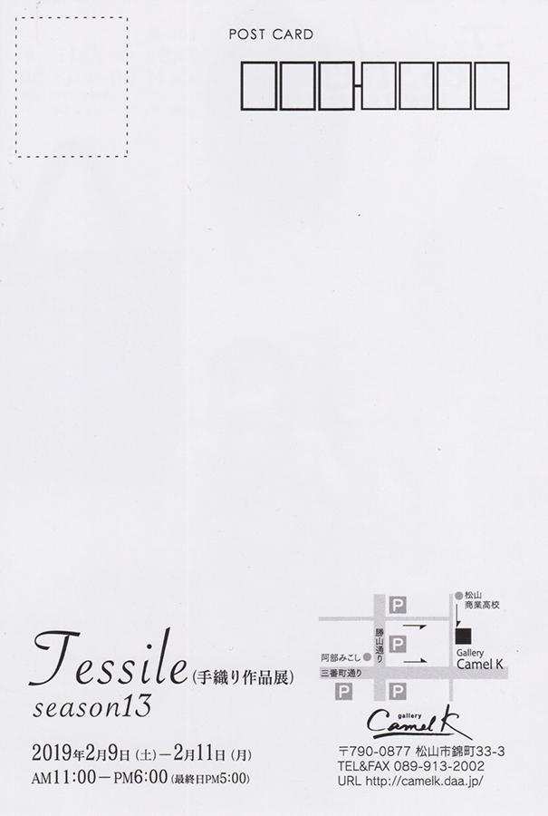 jessile season13
