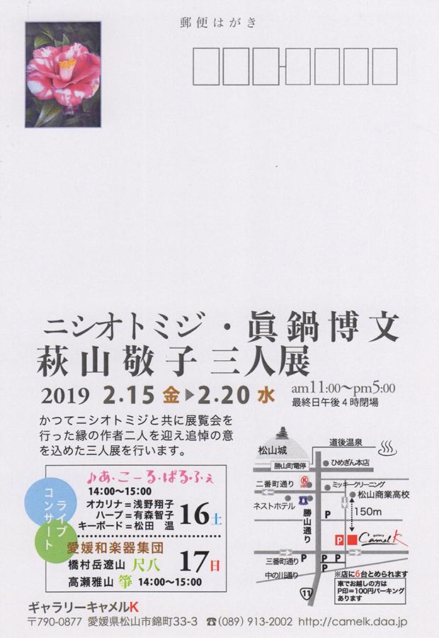 ニシオトミジ・眞鍋博文・萩山敬子 三人展