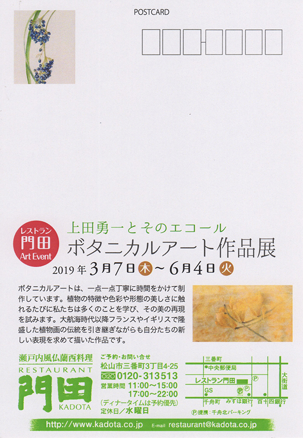 上田勇一とそのエコール ボタニカルアート作品展