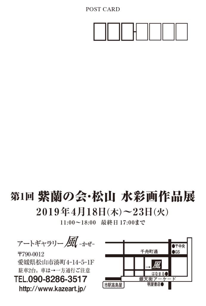 第1回 紫蘭の会・松山 水彩画作品展