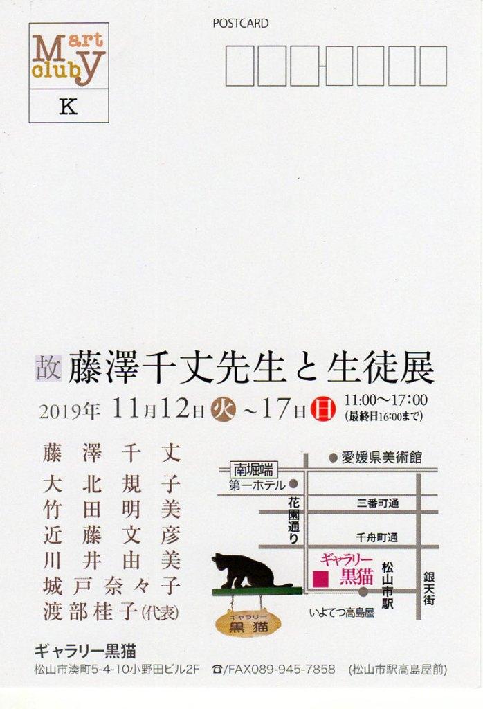 故 藤澤千丈先生と生徒展