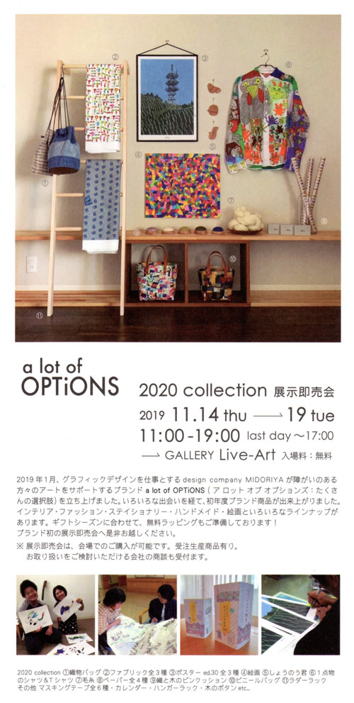 a lot of OPTiONS 2020 collection 展示即売会