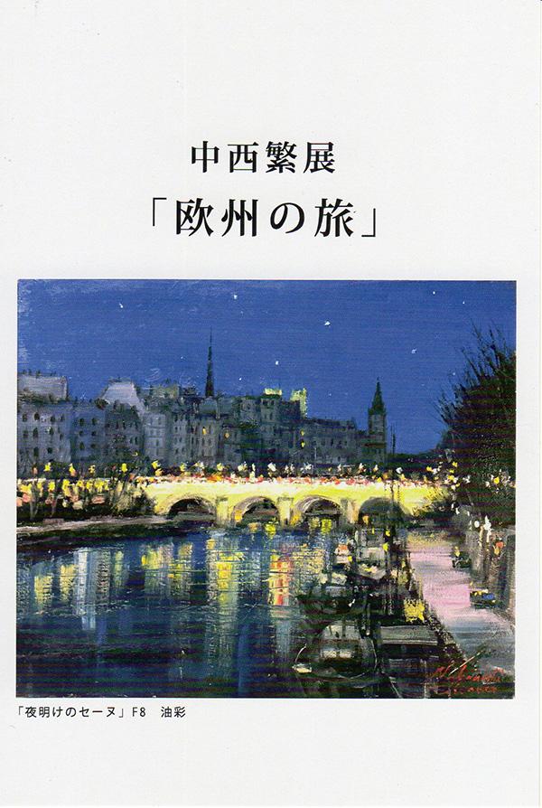 中西繁展「欧州の旅」