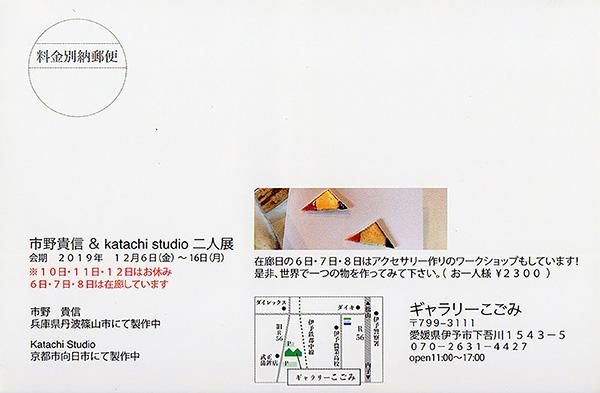 市野貴信&katachi studio 二人展