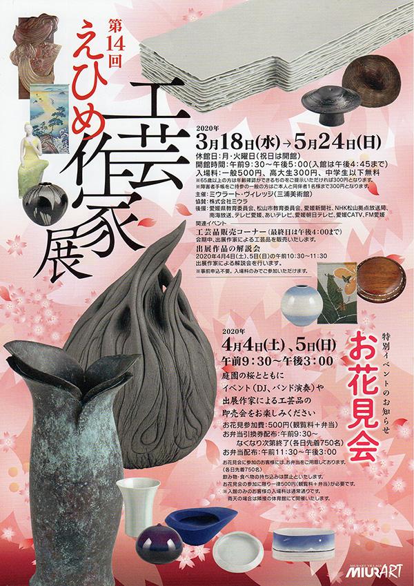 第14回 えひめ 工芸作家展