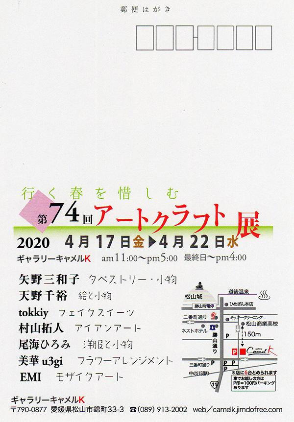 第74回アートクラフト展