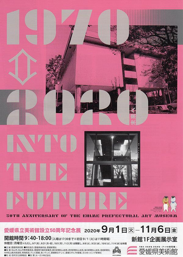 愛媛県立美術館設立50周年記念展