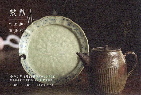 鼓動 - 市野耕 / 石井桃子