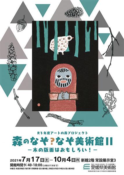 森のなぞなぞ美術館Ⅱ ―木の版画はおもしろい!―