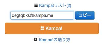 Kampa! ボタン上のメールアドレスをコピーしてください