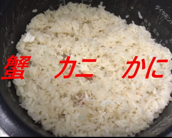 蟹の炊き込みご飯レシピ