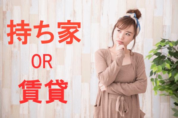 老後の住宅【賃貸or持ち家】問題考察