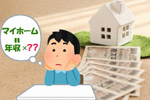 住宅ローンは年収の何倍?という考えがそもそも危ない理由