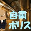 【世界一受けたい授業】日本人はキレたときの暴走度が世界一?