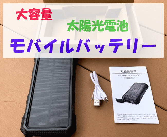 ソーラーモバイルバッテリー「26800mAh」レビュー