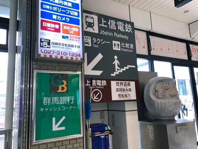 JRの高崎駅から案内に従って階段を降ります。