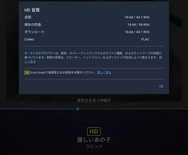 HD(16bit/44.1kHz)