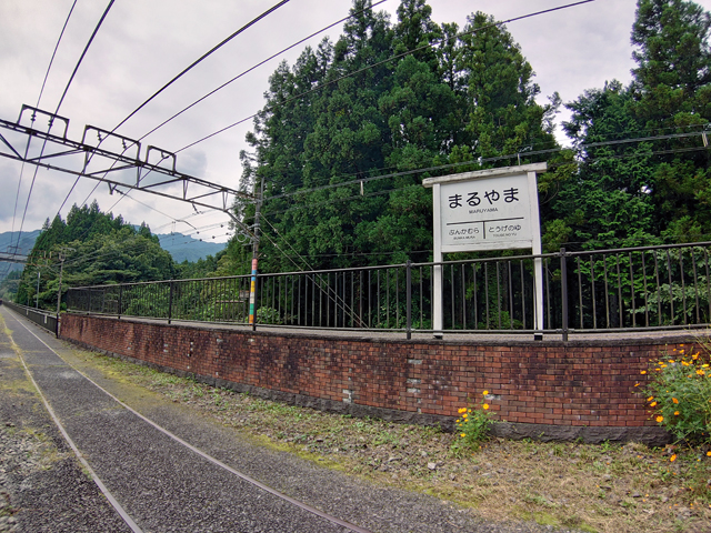 まるやま駅はぶんかむら駅からの往路だけ停車します。