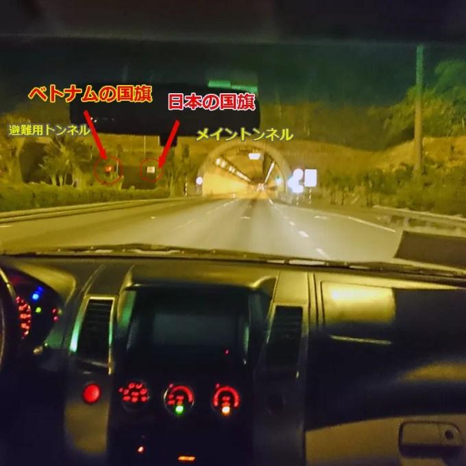 ハイヴァン(Hai Van)トンネル、物流の45分以上の短縮は大きい。