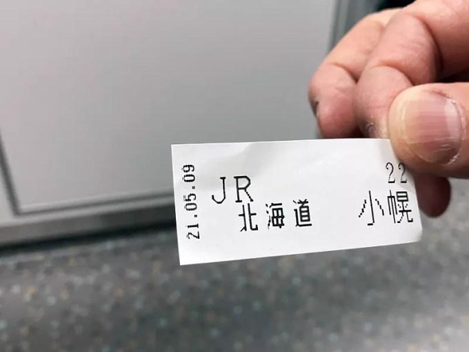 小幌駅乗車時の整理券