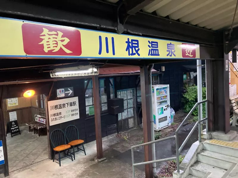 「〜SLが見える宿〜大井川鐵道 川根温泉ホテル」へは、あと7分くらい。