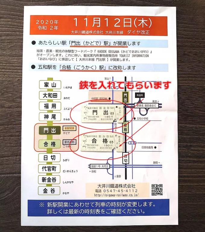 昨年2020年の11月12日に大井川本線で改正されていました。