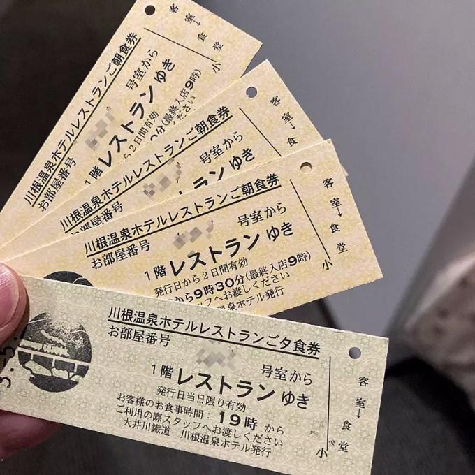部屋から1階レストラン行きの硬券でできた食事券。