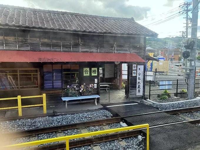 少し前まで「五和駅」が合格駅になった。
