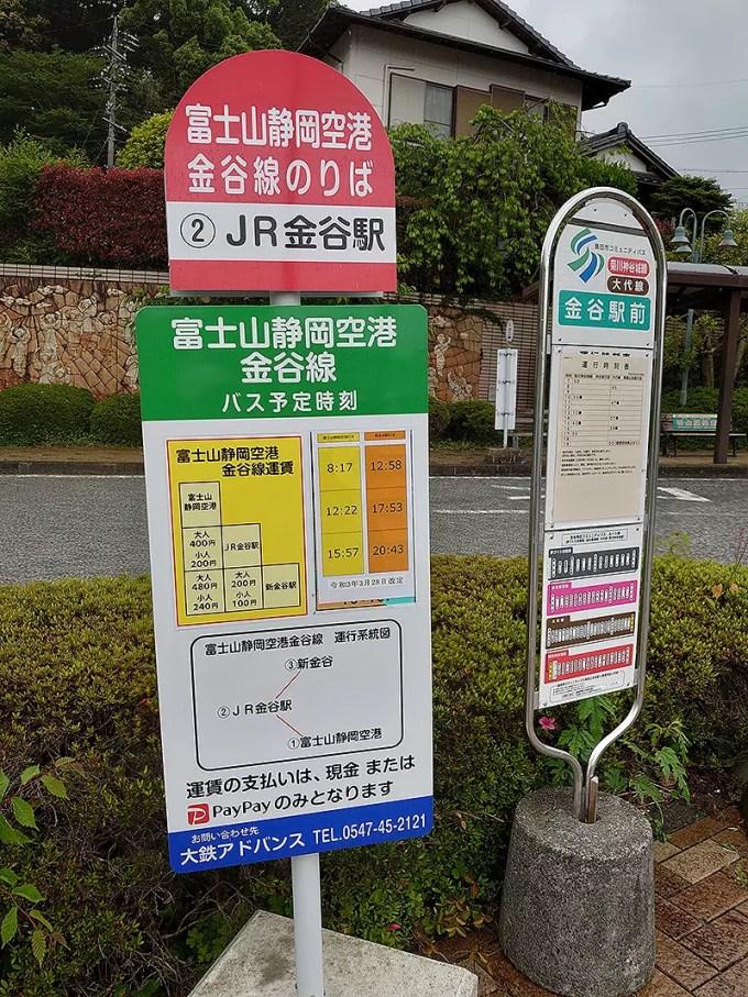 富士山静岡空港金谷線JR金谷駅バス停の乗り場
