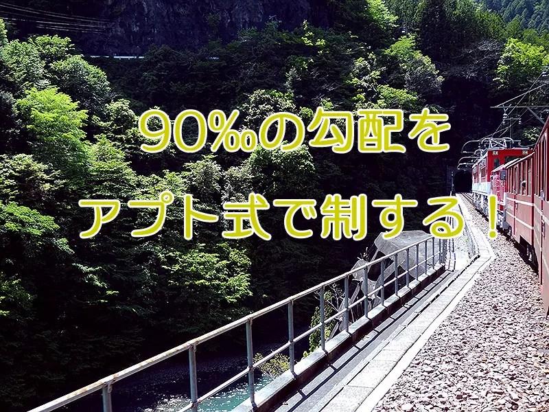 急勾配(‰ーパーミル)を牽引するE90形