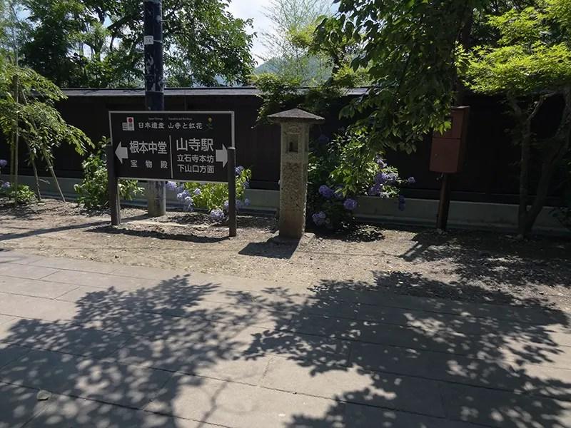 山寺、立石寺の本坊に向かいます。
