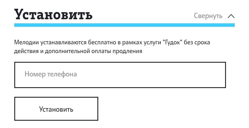 tele2_gudok_ustanovit_melodiu_