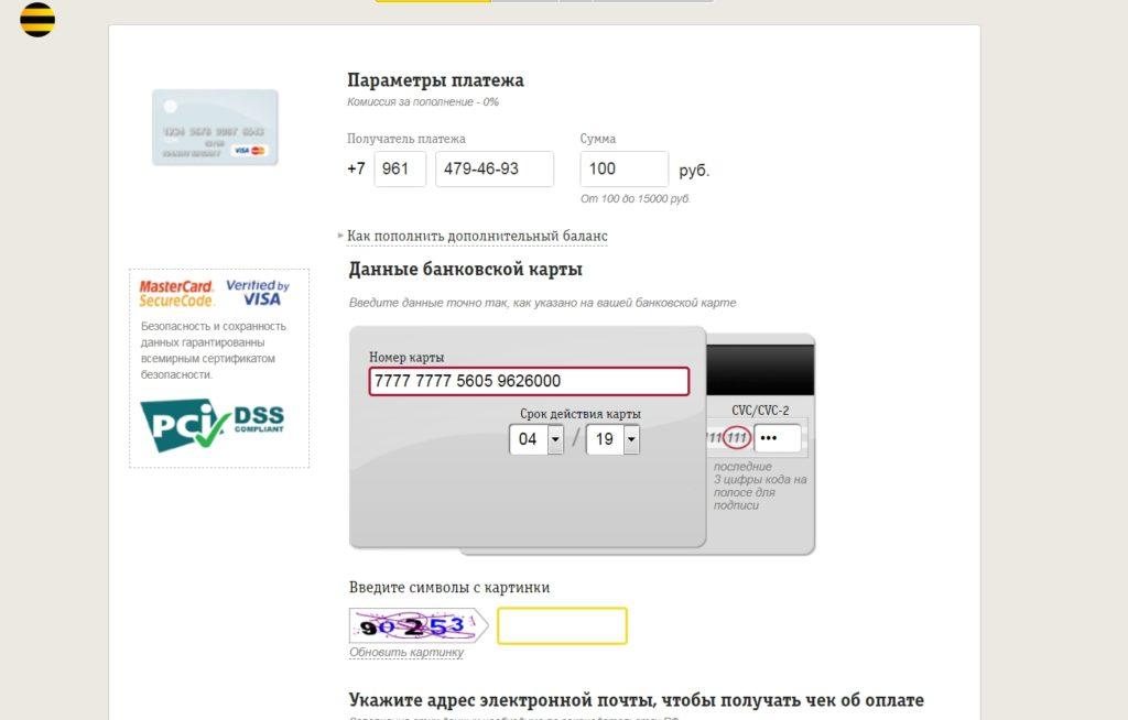 оплата сотовой связи билайн с банковской карты без комиссии через интернет банк хоум кредит акции