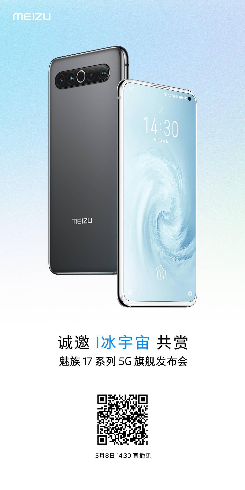 Meizu 17 anuncio