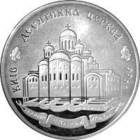 ювілейнa монетa України