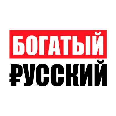 Богатый Русский