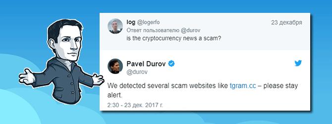 Комментарии Павла Дурова об ICO