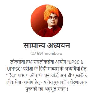 100+ Best Telegram Channels For UPSC Exam Preparation (2019)