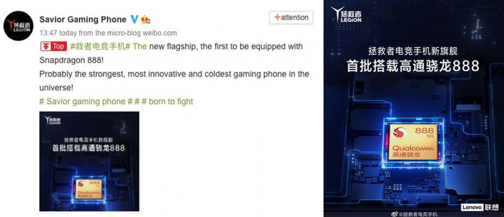 Lenovo Meizu et Nubia lanceront également bientôt les téléphones Snapdragon 888